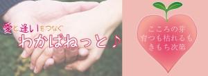 【わかばねっと♪】  Friends★
